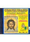 CD 124. 2η Συμφωνία Βυζαντινής Μουσικής στις ΗΠΑ (Βοστώνη), με Ποικίλους Ύμνους  θεολογία   cd   kασσέτες   βυζαντινή μουσική