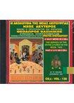 CD 138:Η Ακολουθία της Θείας Λειτουργίας.Ηχος Δεύτερος(2CDs) θεολογία   cd   kασσέτες   βυζαντινή μουσική