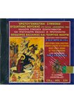 CD 324:Χριστουγεννιάτικη Συμφωνία βυζαντινής μουσικής στο Παλλάς (Δεκέμβριος 1999) (2 cd)
