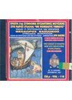CD 118:1η Συμφωνία Βυζαντινής Μουσικής Με Ποικίλους Υμνους στο Παρίσι(2CD) θεολογία   cd   kασσέτες   βυζαντινή μουσική