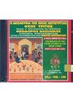 CD 139:Η Ακολουθία της Θείας Λειτουργίας.Ηχος Τριτος.(2CD) θεολογία   cd   kασσέτες   βυζαντινή μουσική