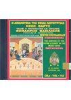 CD 143:Η Ακολουθία της Θείας Λειτουργίας.Ηχος Βαρύς.(2CD) θεολογία   cd   kασσέτες   βυζαντινή μουσική