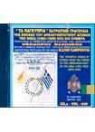 CD 242 : Τα Παγκύπρια Πατριωτικά Τραγούδια της Εποχής του Απελευθερωτικού Αγώνος θεολογία   cd   kασσέτες   βυζαντινή μουσική