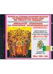 CD 244:4η Συμφ.Βυζαντινής Μουσικής Με Υμνους του Τριωδίου στο Κινηματοθέατρο Παλλάς (2 CDs)(1996)
