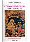 Η Ορθόδοξη Εκκλησία, Πίστη-Λατρεία-Ζωή θεολογία   ορθόδοξη λατρεία   κατήχηση   ιεραποστολή