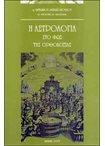 Η Αστρολογία στο Φώς της Ορθοδοξίας θεολογία   αντιαιρετικά   απολογητικά   αιρέσεις