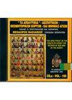CD 195. Τα Απολυτίκια, Δεσποτικών, Θεομητορικών Εορτών και Μνήμας Αγίων θεολογία   cd   kασσέτες   βυζαντινή μουσική