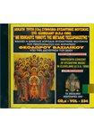 CD-234 Δέκατη Τρίτη (13η) Συμφωνία Βυζαντινής Μουσικής στο Κλήβελαντ (Η.Π.Α 1990 θεολογία   cd   kασσέτες   βυζαντινή μουσική