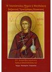 Η Ισαπόστολος Μαρία η Μαγδαληνή και η Βυζαντινή Υμνογράφος Κασσιανή. Οι παρεξηγημένες. Χρέος η αποκατάστασίς των