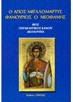 Ο Άγιος Μεγαλομάρτυς Φανούριος ο Νεοφανής (Βίος, Παρακλητικός Κανών, Ακολουθία)