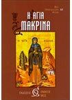 Η Αγία Μακρίνα (85)