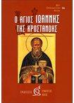 Ο 'Αγιος Ιωάννης της Κροστάνδης (86)