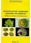 Μυκητολογικές Ασθένειες Δένδρων και Αμπέλου γεωτεχνικές επιστήμες   δενδροκομία   καρποφόρα δέντρα