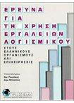 Έρευνα για τη Χρήση Εργαλείων Λογισμικού στους ελληνικούς Οργανισμούς και Επιχειρήσεις