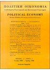 *Πολιτική οικονομία, επιθεώρηση οικονομικών και κοινωνικών επιστημών διάφορα   περιοδικά οικονομικά   οδηγοί