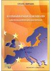 Ευρωπαική Ενωση σε Μετεξέλιξη Μάαστριχτ Αμστερντάμ