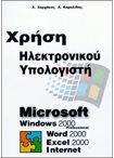 Χρήση Ηλεκτρονικού Υπολογιστή, Microsoft Windows 2000 Professional, Word 2000, E πληροφορική   τεχνολογία   πληροφορική   υπολογιστές