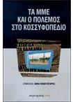 Τα ΜΜΕ και ο Πόλεμος στο Κοσσυφοπέδιο