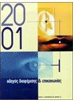 *Ετήσιος Οδηγός Διαφήμισης & Επικοινωνίας 2001 διάφορα   περιοδικά οικονομικά   οδηγοί