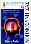 *Ενισχύστε τη Νοημοσύνη σας (Δοκιμασμένες τεχνικές για τη βελτίωση του IQ και το κοινωνικές επιστήμες   κοινωνιολογία   ψυχολογία   πολιτικές επιστήμες