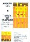 Κανονισμοί Ε.Η.Ε & Τυπολόγιο του Ηλεκτρολόγου διάφορα   τεχνικά   τοπογραφικά   αρχιτεκτονικά