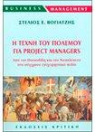 Η Τέχνη του Πολέμου για Project Managers
