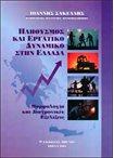 *Πληθυσμός και Εργατικό Δυναμικό στην Ελλάδα οικονομία   διοίκηση   εργασιακές σχέσεις