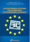 Απλοποιημένη Επιτομή της Ευρωπαϊκής Συνταγματικής Συνθήκης