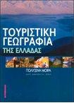 *Τουριστική Γεωγραφία της Ελλάδας οικονομία   διοίκηση   τουρισμός