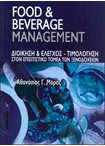 *Food & Beverage Management. Διοίκηση & Έλεγχος- Τιμολόγηση στον Επισιτιστικό Το οικονομία   διοίκηση   τουρισμός