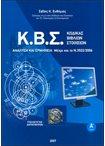 Κ Β Σ  Κώδικας Βιβλίων Στοιχείων τ Α Ανάλυση και Ερμηνεία Μέχρι το Ν 3522 2006 οικονομία  διοίκηση κφασ κώδικας βιβλίων στοιχείων