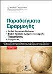 Παραδείγματα Εφαρμογής Διεθνών Προτύπων - Tόμος Β (σετ με το 2137) οικονομία   διοίκηση   διεθνή πρότυπα χρηματοοικονομικής πληροφόρησης