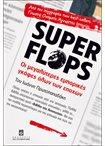 Super Flops οικονομία   διοίκηση