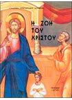Η Ζωή του Χριστού παιδικά   η βίβλος για παιδιά