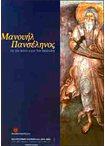 Μανουήλ Πανσέληνος Εκ του Ιερού Ναού του Πρωτάτου (Β΄Έκδοση) θεολογία