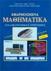 Εφαρμοσμένα Μαθηματικά τ.2 ( Για Οικονομικές Επιστήμες)