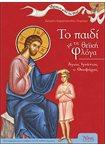 Το Παιδί με τη Θεϊκή Φλόγα – Άγιος Ιγνάτιος Ο Θεοφόρος