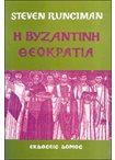 Η Βυζαντινή Θεοκρατία θεολογία   ιστορία   βυζαντινή και μεταβυζαντινή ιστορία