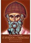 St Spyridon of Tremithus θεολογία   ξενόγλωσσα   αγγλικά