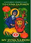 Το Συναξάρι μου. Μάρτιος ( Αγιογραφικές Χρωμοσελίδες 3 ) Ελληνικά και Αγγλικά