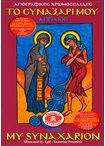 Το Συναξάρι μου. Απρίλιος ( Αγιογραφικές Χρωμοσελίδες 4 ) Ελληνικά και Αγγλικά