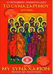 Το Συναξάρι μου. Ιούνιος ( Αγιογραφικές Χρωμοσελίδες 6 ) Ελληνικά και Αγγλικά