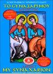 Το Συναξάρι μου. Αύγουστος ( Αγιογραφικές Χρωμοσελίδες 8 ) Ελληνικά και Αγγλικά