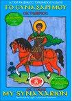 Το Συναξάρι μου. Οκτώβριος ( Αγιογραφικές Χρωμοσελίδες 10 ) Ελληνικά και Αγγλικά