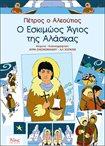 Πέτρος ο Αλεούτιος – Ο Εσκιμώος Άγιος της Αλάσκας