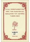 Οι ΚΔ' Πενθοχαρμόσυνοι προς τον Πανάγιον και Ζωοδόχον του Σωτήρος Τάφον Οίκοι (+CD)