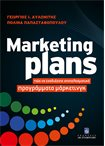 Marketing Plans: ��� �� ���������� �������������� ����������� ����������