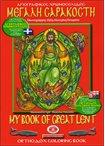 Μεγάλη Σαρακοστή (Αγιογραφικές Χρωμοσελίδες 15 ) Ελληνικά και Αγγλικά
