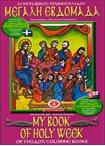 Μεγάλη Εβδομάδα (Αγιογραφικές Χρωμοσελίδες 16 ) Ελληνικά και Αγγλικά