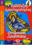 Ορθόδοξες Δραστηριότητες 2 ( Αγιογραφικές Χρωμοσελίδες 21 ) Ελληνικά και Αγγλικά